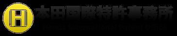 IT(ソフトウェア、通信等)専門|東京駅徒歩6分【本田国際特許事務所】