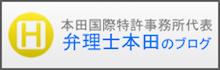 弁理士本田のブログ